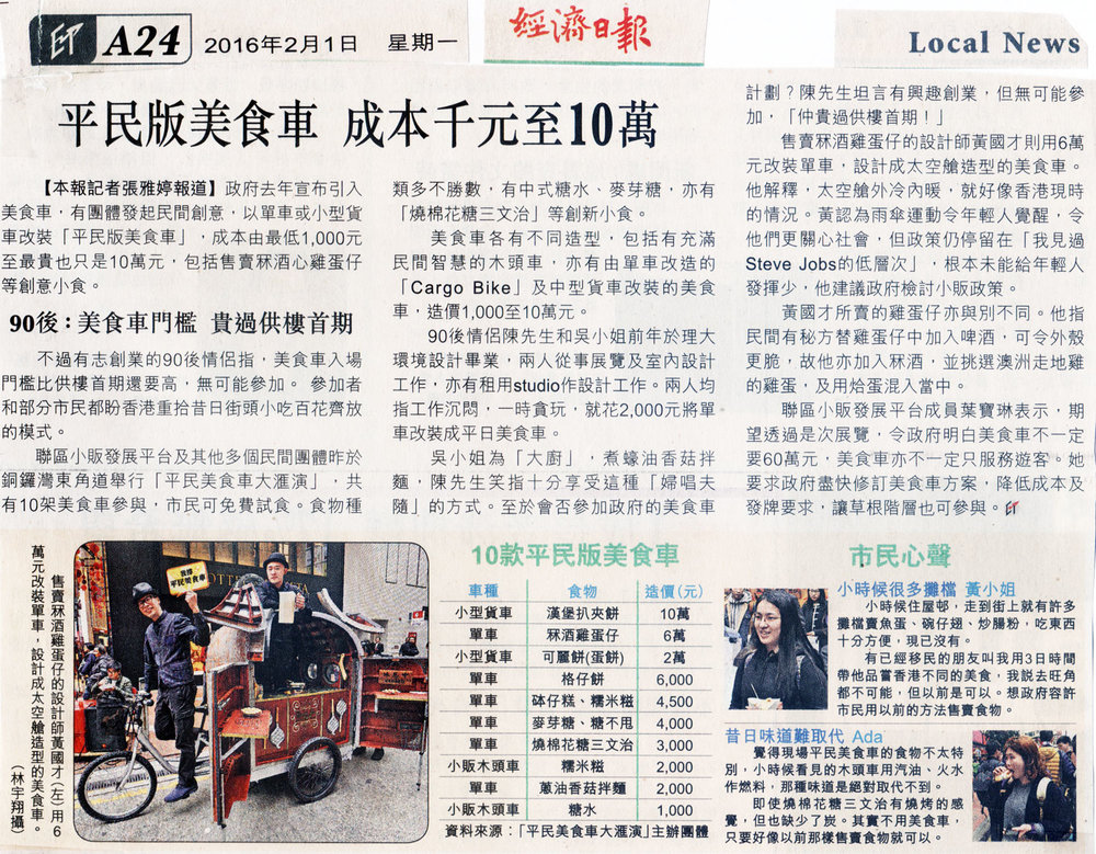 Feb/1/2016 Hong Kong Economic Journal  Citizen gourmet truck cost only 100 thousand dollars