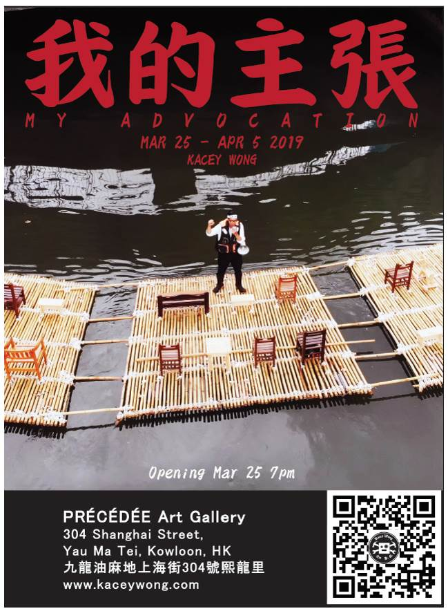 my-advocation-exhibition-e-invitation-by-kacey-wong.jpg