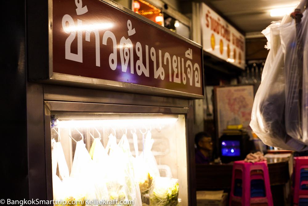 Khao Tom Nai Cheua Restaurant