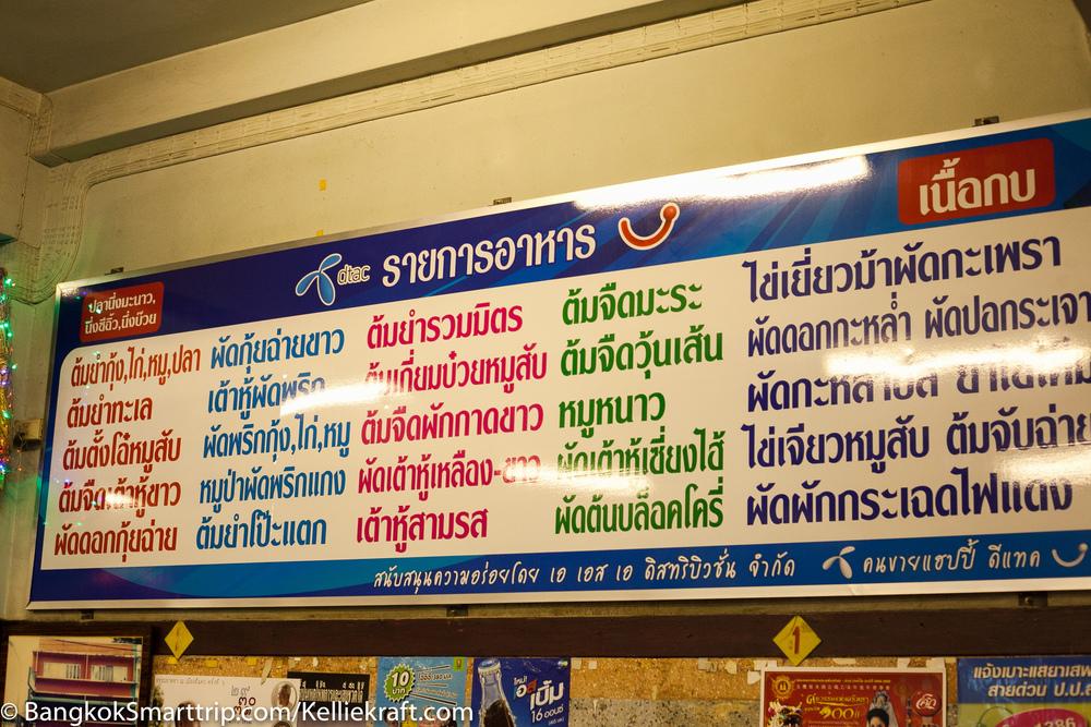 ข้าวต้ม Koa Tom is Famous among thai people