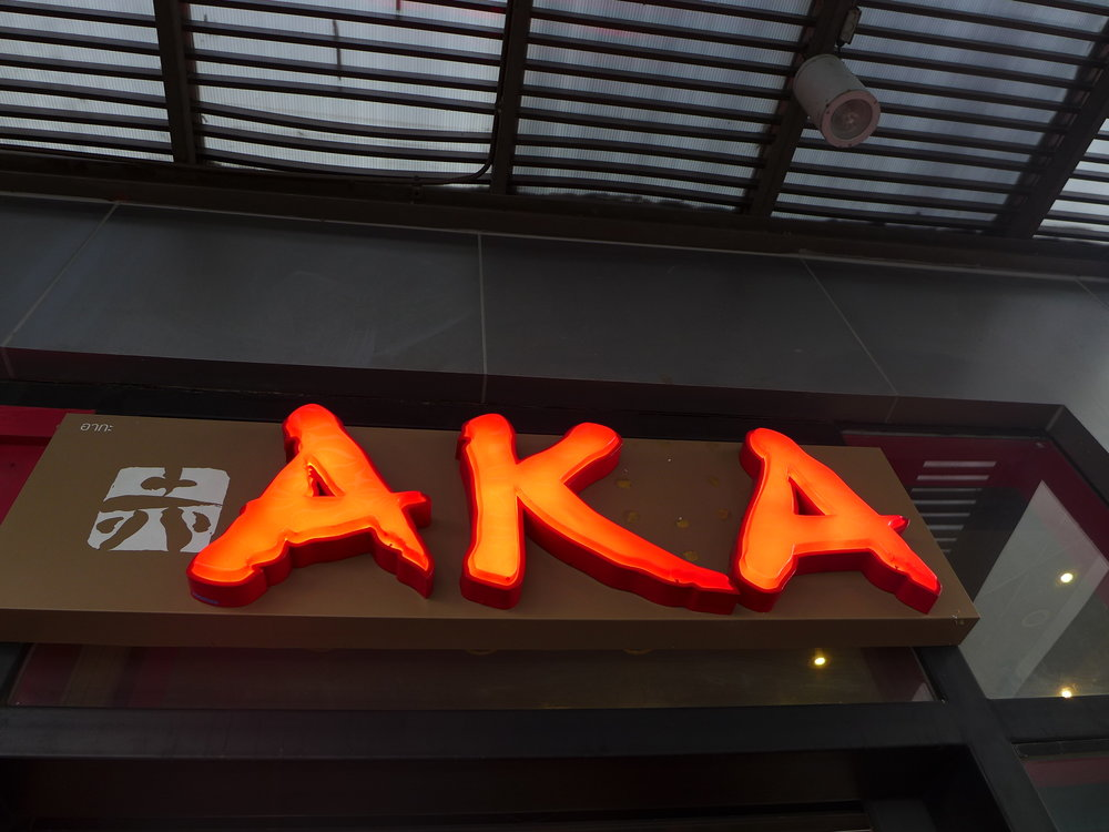 Aka generally means red in japanese. Let's see how it grilled