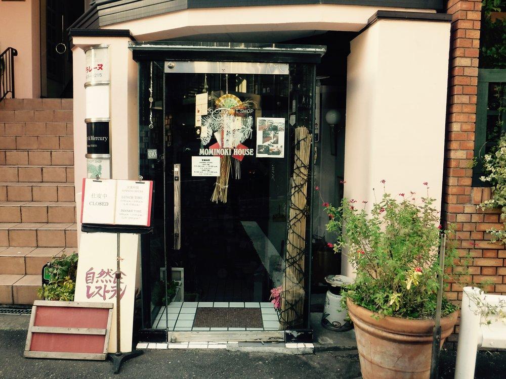 もみの木お店の入り口。自然ワイン、日本酒も揃っています