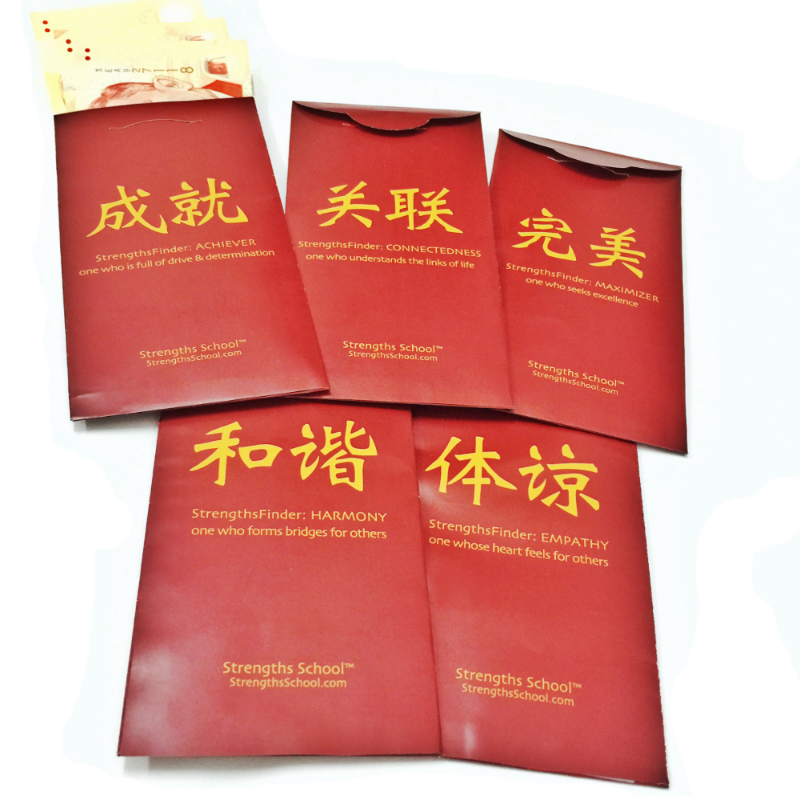StrengthsFinder Red Packet Chinese New Year Strengths School Achiever Harmony Maximizer Empathy Connectedness