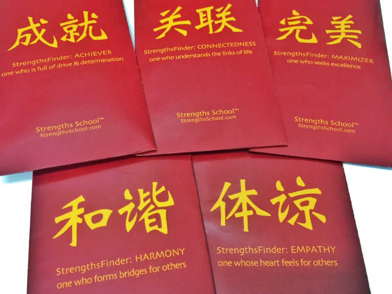 StrengthsFinder Red Packet Chinese New Year Strengths School Harmony Maximizer Achiever Empathy Connectedness