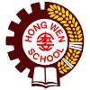 Hong Wen School.png