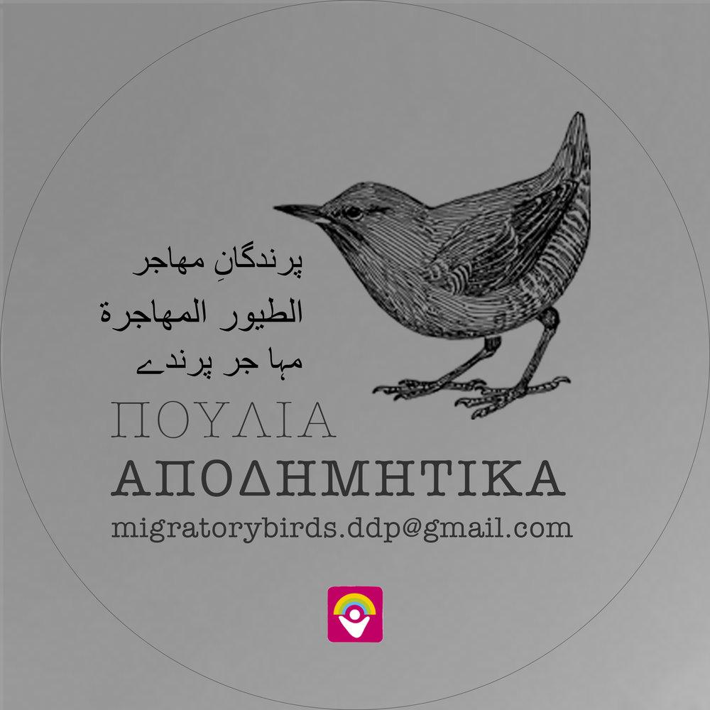 apodimitika_Logo_2017_11_17.jpg