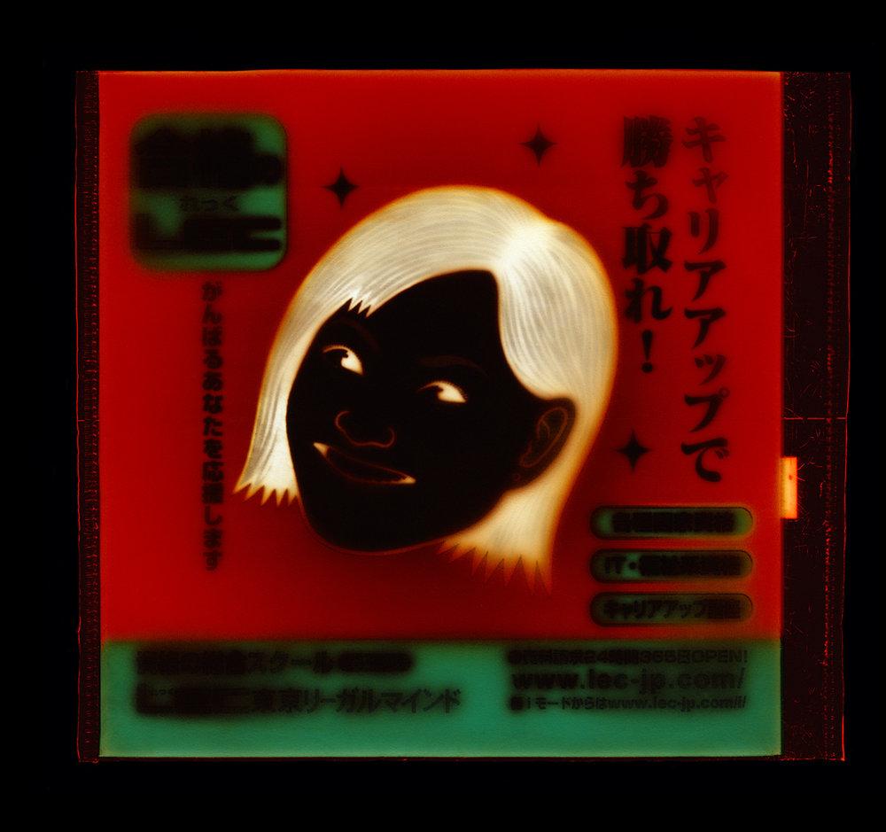 Career Up, Penelope Davis, 2005, type c print, 98x104cm