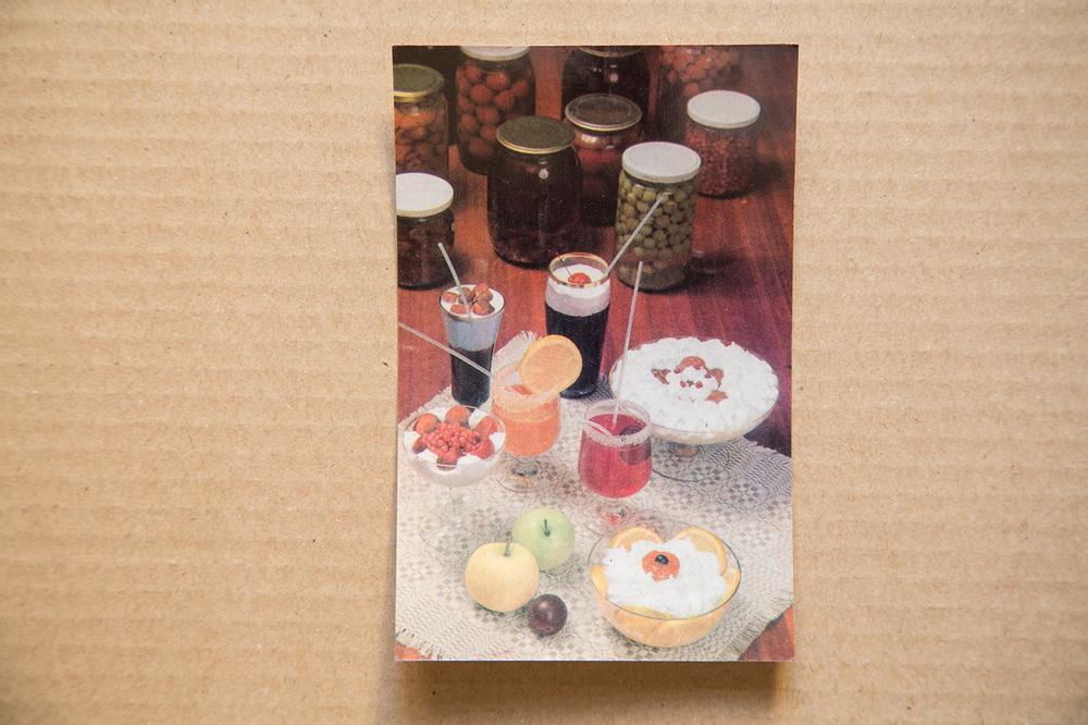 ↑Открытка «Фруктовые и ягодные компоты»