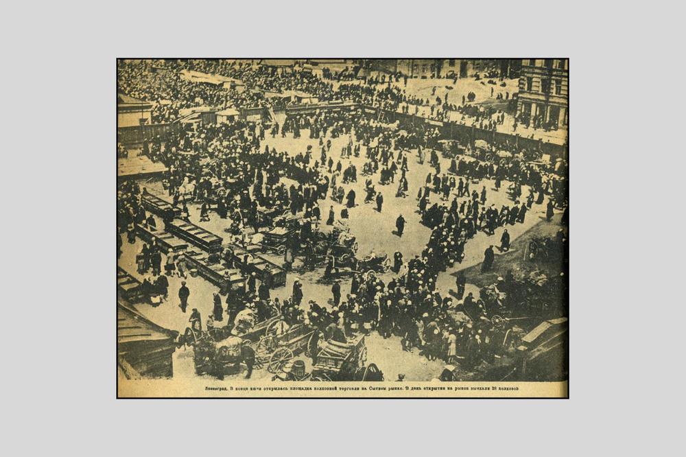 Сытный рынок, архивная фотография
