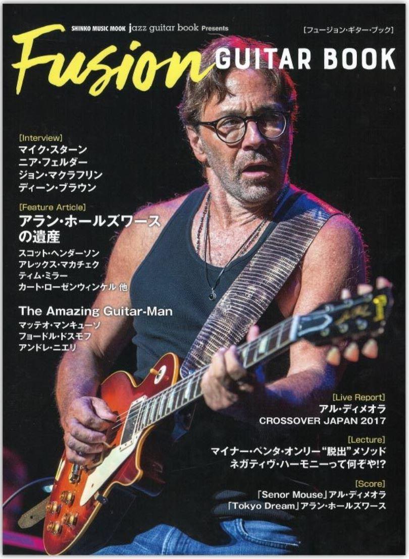 Guitar Fusion book.JPG
