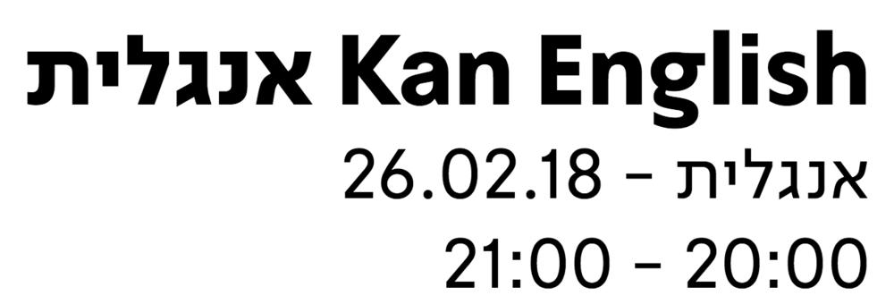 2018.02.26_Kan English Radio.png
