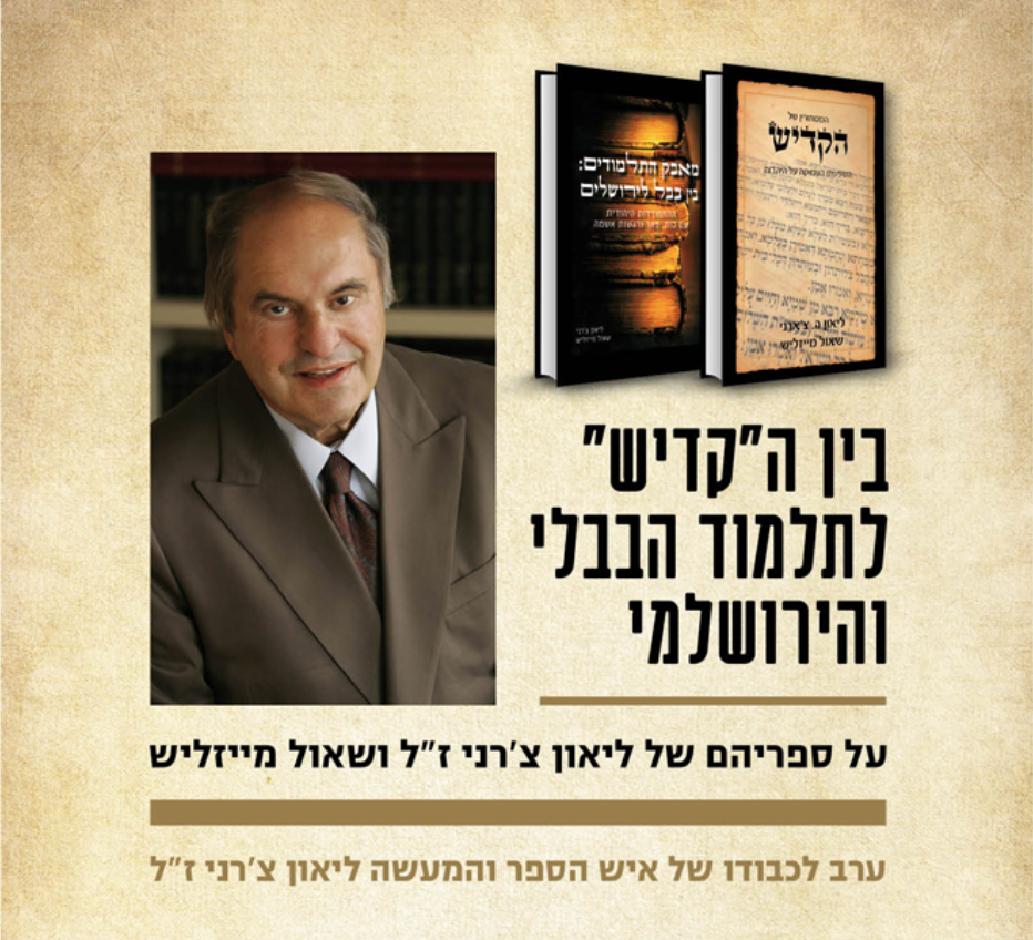 Aug'17: Mishkenot Book Panel