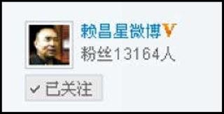 Lai Changxing's verified micro blog