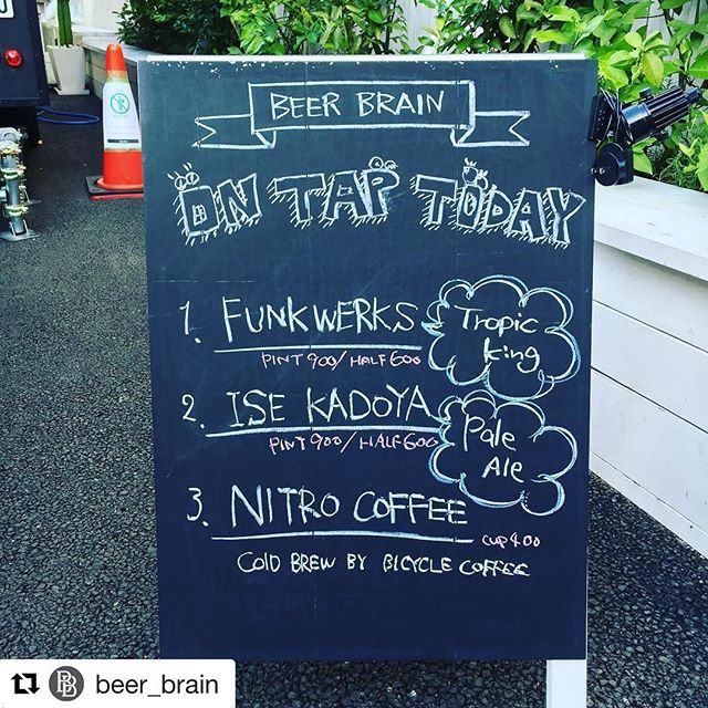 Repost @beer_brain ・・・ 🙌ON TAP TODAY🙌  開店です!2樽開栓しましたー! ニトロコーヒーも再販売開始でっす😎  1. FUNKWERKS / Tropic King🌟NEW🌟 2. ISE KADOYA / Pale Ale🌟NEW🌟 3. NITRO COFFEE (Cold Brew by Bicycle Coffee)  #beerbrain  #tokyobeerboyz  #craftbeer  #tinyhouse  #外苑前 #bicyclecoffeetokyo  #bicyclecoffee