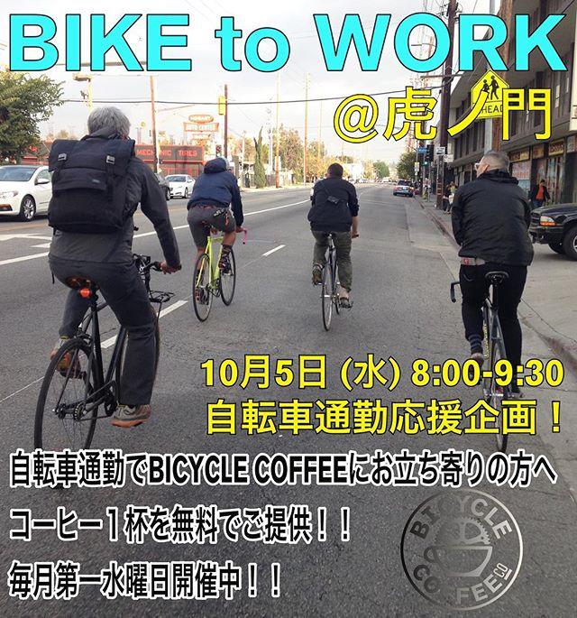 明日は第一水曜日です! ちょっと天気が心配ですが笑顔でお待ちしております。 安全運転でお越し下さーい! #bicyclecoffeetokyo #bicyclecoffee #biketowork #自転車 #bicycle #虎ノ門 #coffee #コーヒー #missionworkshop