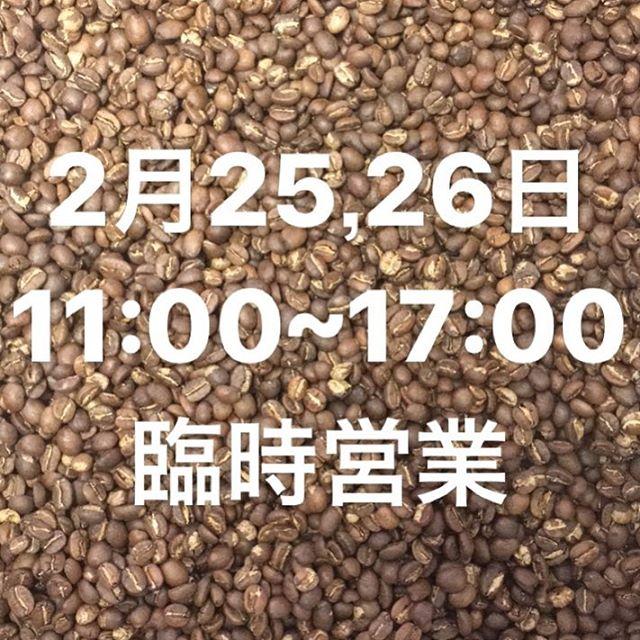来週末、土日ですが臨時営業します☕️ #bicyclecoffeetokyo #bicyclecoffee #toranomon #coffee #bicycle #虎ノ門 #新虎通り #コーヒー #臨時営業 #週末