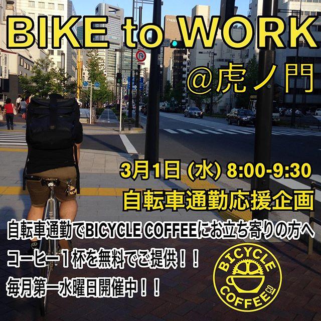 . 明日は第1水曜日☕🚲 もう3月ですね〜早いっ!  #biketowork #biketoworkday #toranomon #coffee #bicycle #bicyclecoffeetokyo #bicyclecoffee #虎ノ門 #新虎通り