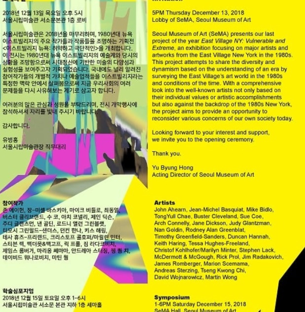 """East Village: Vulnerable & Extreme"" at Seoul Museum of Art until Feb 24th 2019. Five of my films are included in the exhibition."