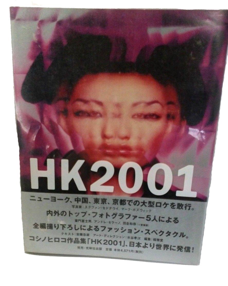 HK2001 Hiroko Koshino book Text by Tadao Ando (1997) $59.99