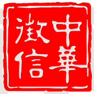 中華徵信所.png