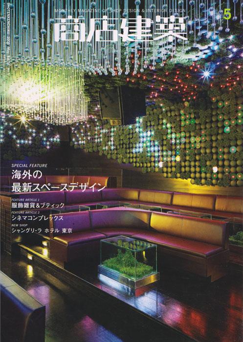 bluarch-shotenkenchiku-cover.jpg