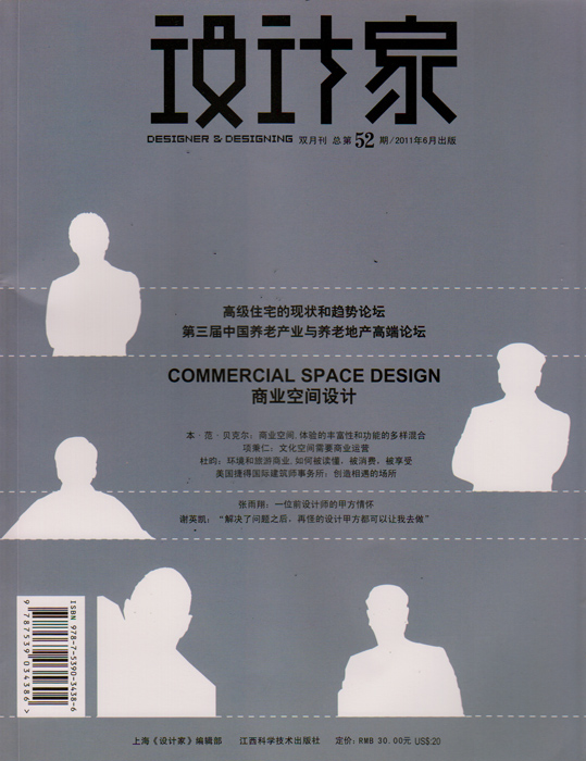 bluarch-Tianjin-University-Press_Designer-&-Designing_Cover.jpg