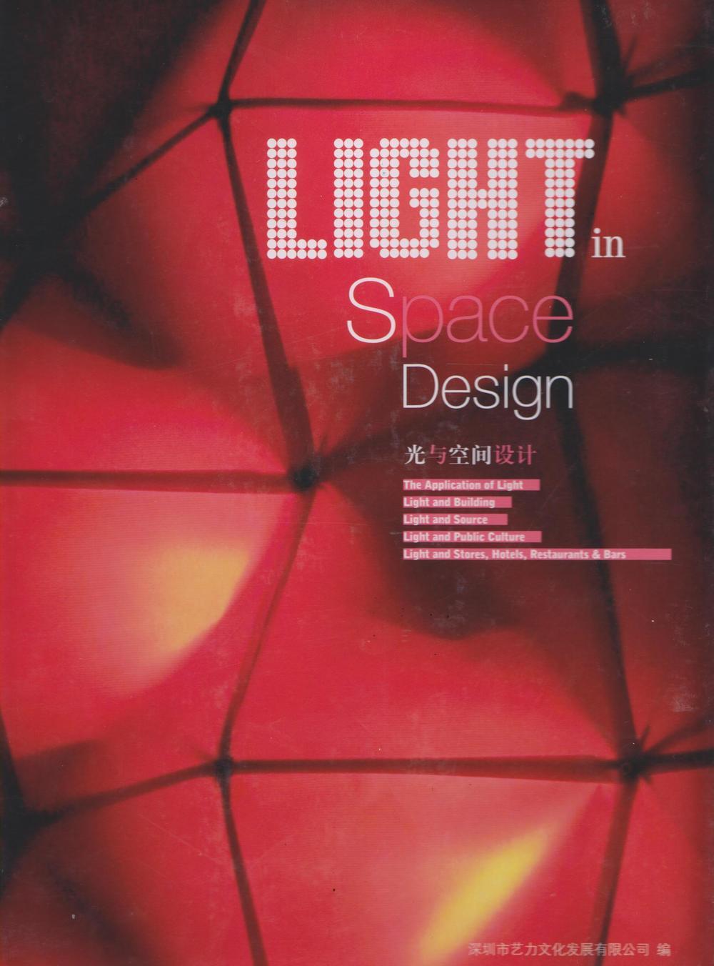 light space d.jpeg