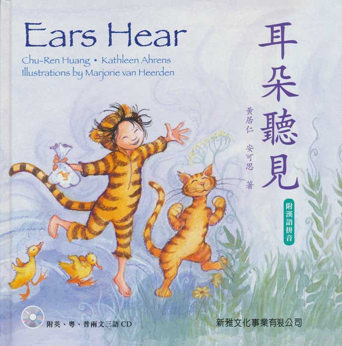 Ears Hear Cover