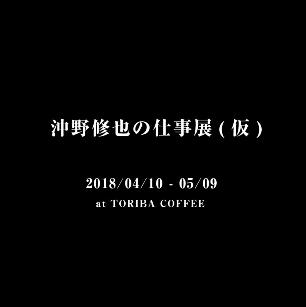 『沖野修也の仕事展(仮)』  2018/4/10~5/9@TORIBA COFFEE  コーヒー豆の専門店TORIBA COFFEEでは、様々なクリエイティブな顔を持つ沖野修也さんのこれまでの業績を振り返る小さな展覧会を4月10日(火)-5月9日(水)まで開催いたします。  沖野さんはDJ、選曲家、作曲家として活躍する他にも今までポーターやサザビー、ジェイアール京都伊勢丹等、数々の企業やブランドとコラボレートしていることはあまり知られていません。今までの様々なコラボグッズやアナログ、CDは勿論の事、過去のイベントのポスターや昨年開催された代官山蔦屋書店の為に書き下ろされたジャズメンのポートレートを抜粋して展示・販売。また、バーニーズ ニューヨークでの個展の際に製作されたイラストTシャツ、Levi'sがスポンサーになった時のTokyo Crossover/Jazz Festival特製デニム・トートバッグ、自身が編集長を務めたミニコミ誌Quality! Magazine他お宝を(購入可)大放出します。  更には、沖野さんが敬愛する俳優・松田優作がドラマの中で愛飲していたコーヒーをTORIBA COFFEEがオマージュ。期間中シーズンブレンドとして販売いたします。  また、ミトン、エプロン、買ってすぐ聴けるカセットテープ&プレーヤーセットといったオリジナル・グッズの販売も行ないます。  尚、5/5には、本人が一日店長としてのイベントも予定。その幅広くユニークな活動をコーヒーのテイスティングと共にお楽しみ下さい。  問い合わせ先:TORIBA COFFEE  03-6274-6606   info@birdfeather.co.jp