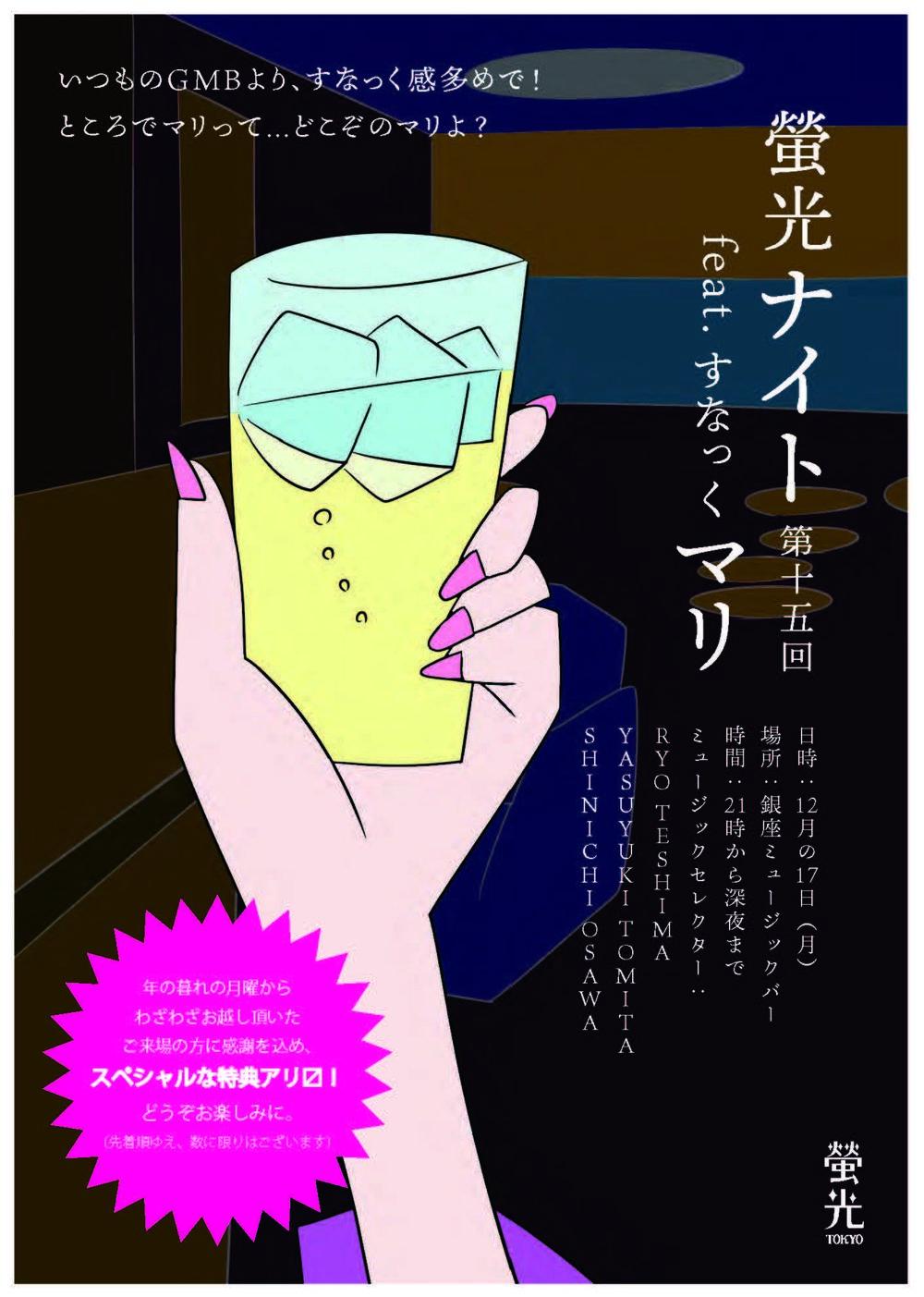 KEI-KO NIGHT vol.15 181210決定.jpg