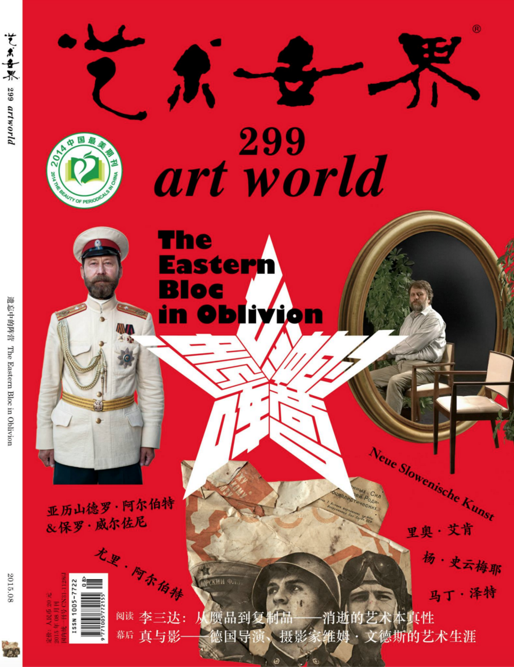 ART WORLD CHINA 2015