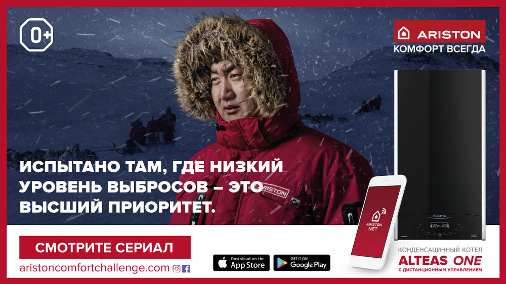 Ariston worldwide campaign, Russia.
