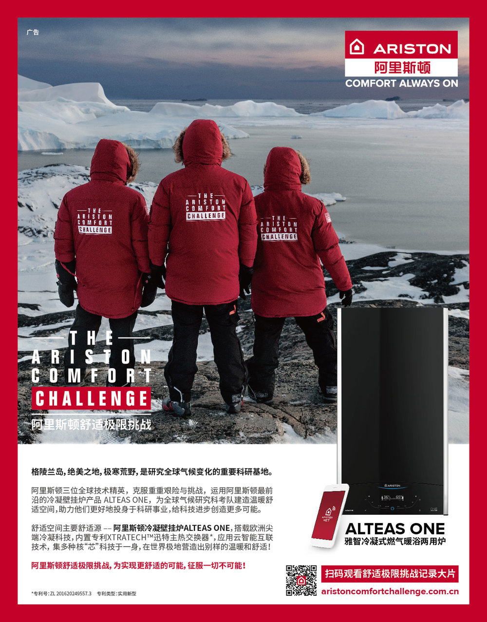 Ariston worldwide campaign, China.