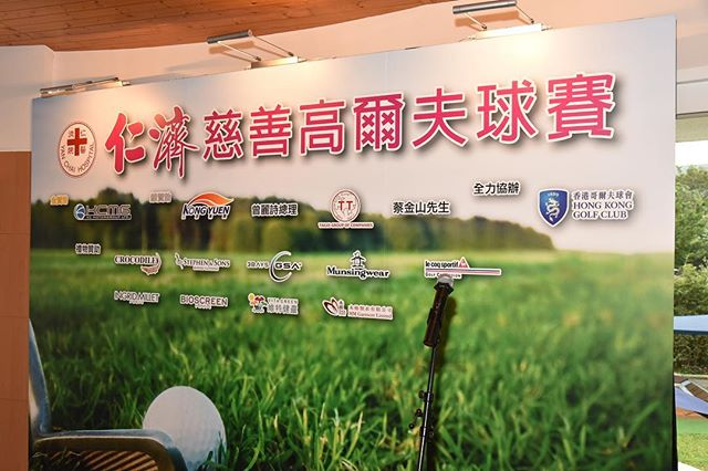 We have supported the celebrity charity event --- Yan Chai Charity Golf Tournament 2017 !