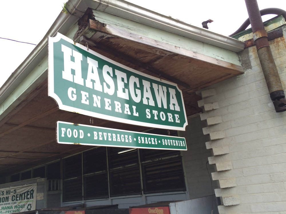 The Hasegawa General Store.  I can't begin to express how much I love the insane and brilliant collection of stuff sold here. We walked there every day we were in Hana.