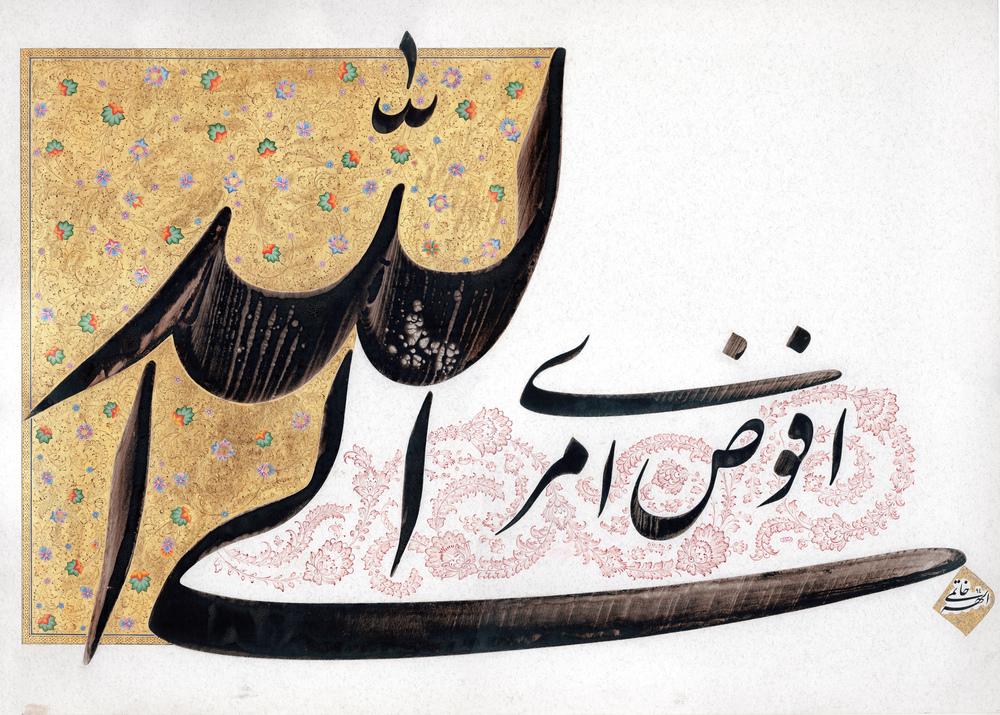 khatam1.jpg