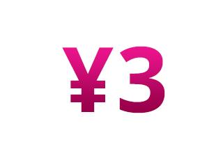 ¥3.jpg