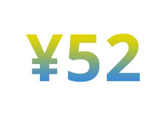 ¥52.jpg
