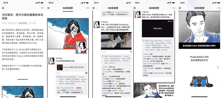 Posts de GQLab sur WeChat