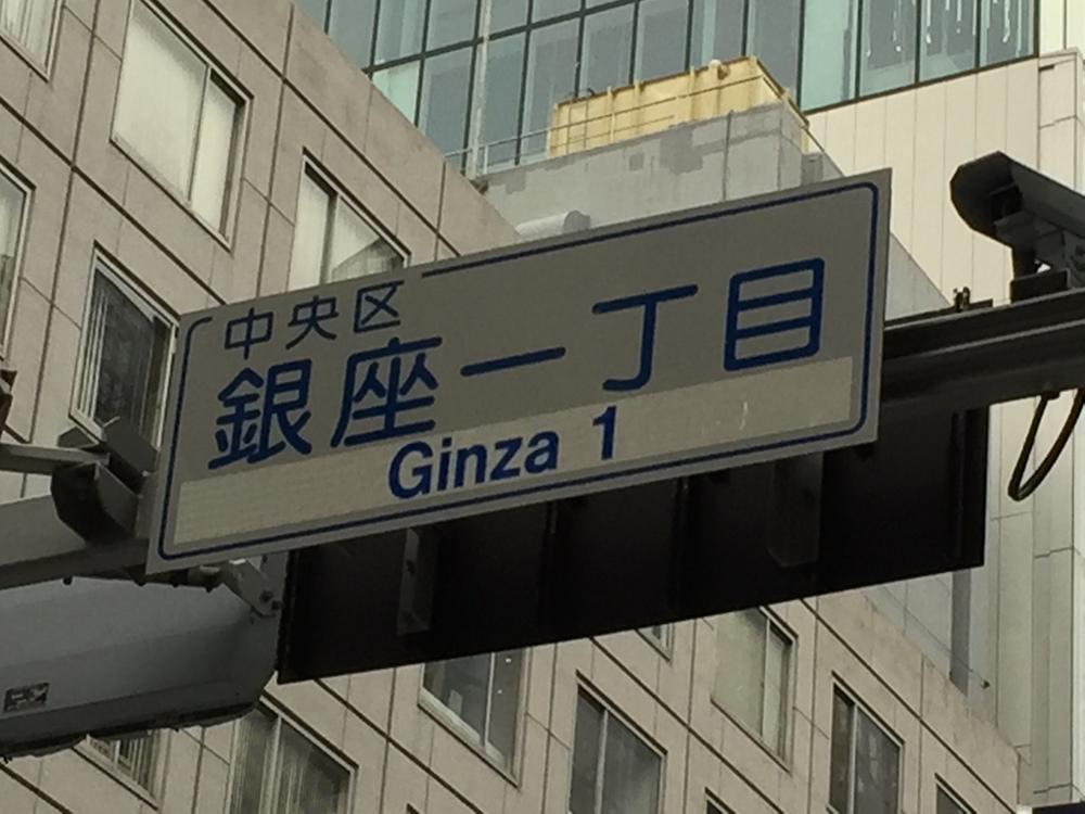 Ginza Street Sign.JPG