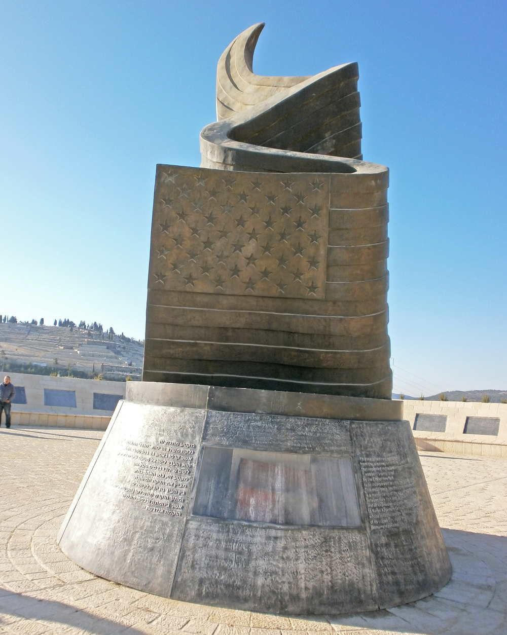 Jerusalem memorial 2.JPG