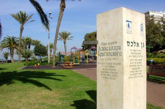 Alex Park - Haifa, Israel