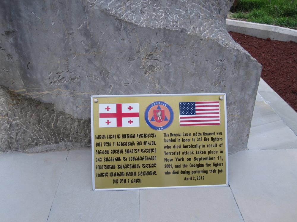 Mtskheta 9/11 Memorial - Mtskheta, Mtskheta-Mtianeti
