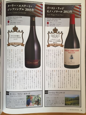 Wine Kingdom Mag.jpg