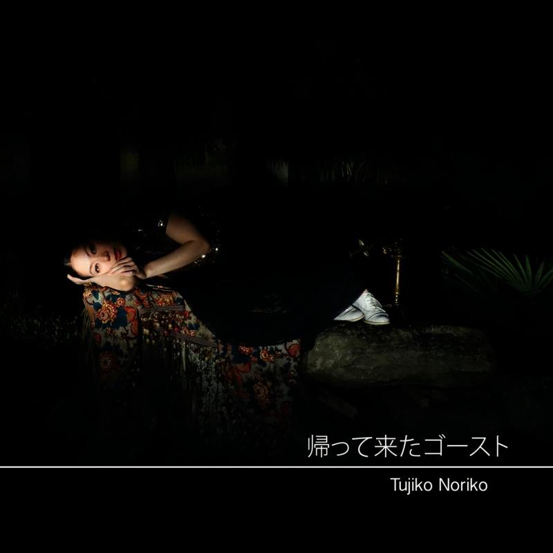 8. Tujiko Noriko - My Ghost Comes Back [Editions Mego]
