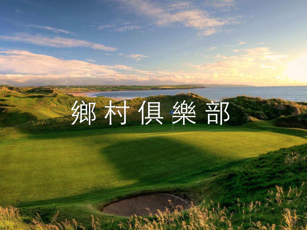 Iconic Golf Club Membership