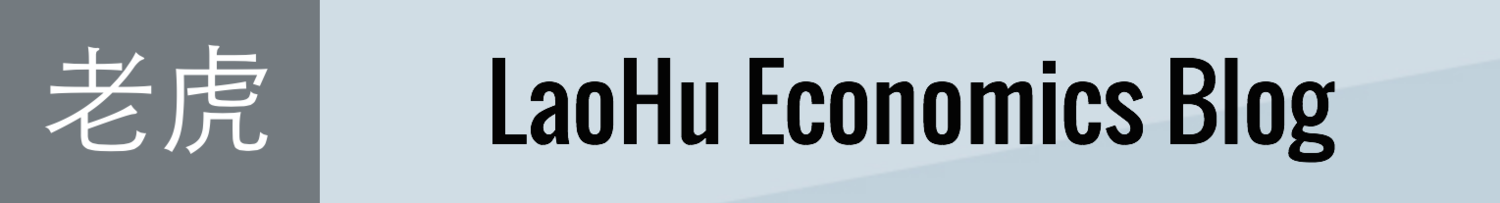 Lao Hu Economics Blog