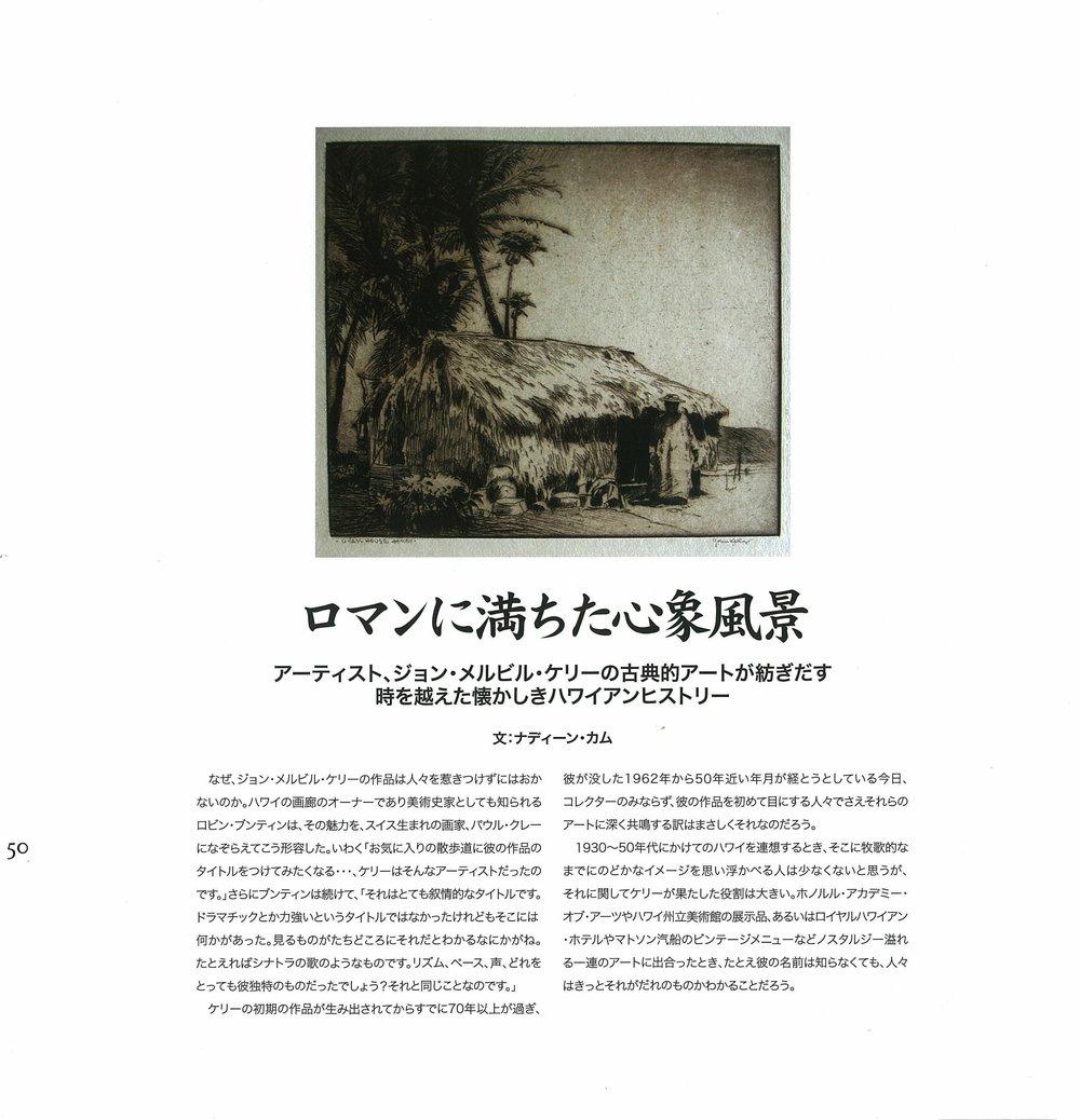 Halekulani.Japanese.Pg1.jpg