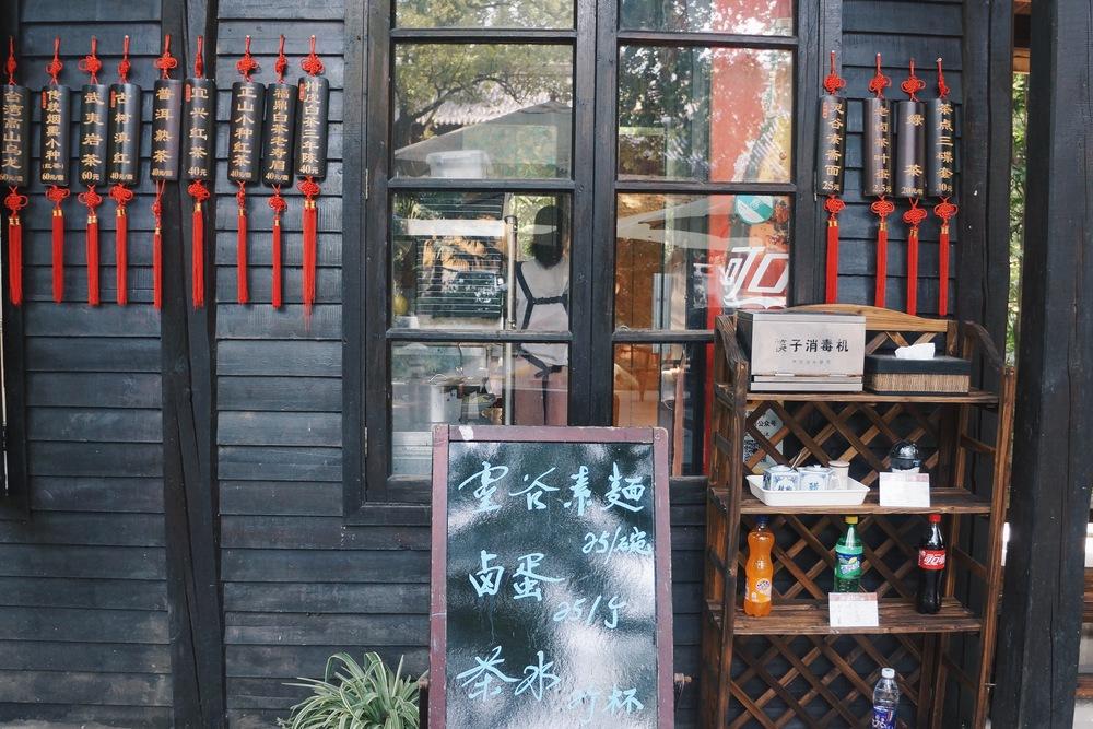 """素面的院子很大,有老板胡瑞自己的一间用来弹琴写字会友,和另外两间茶室和一间教授茶艺的教室。这一件就是所谓的""""柜台""""和厨房。"""