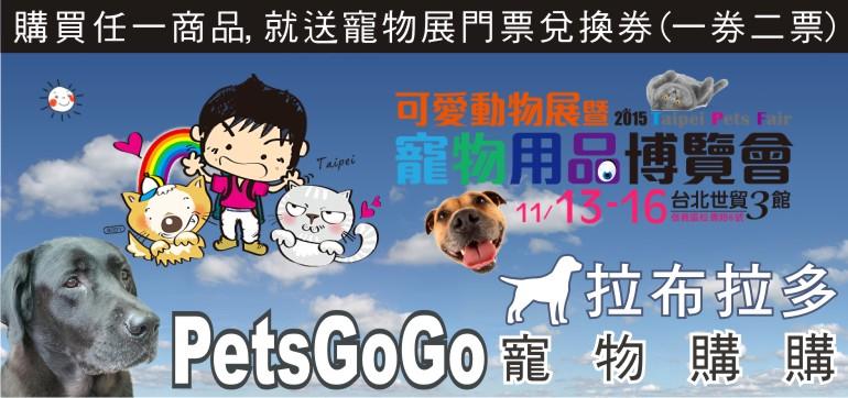 即日起至2015.11.12止,前往PetsGoGo寵物購購,購買一件商品即隨貨附贈2015年可愛動物寵物用品展門票對換券乙張,每張兌換券可兌換門票二張,數量有限喔!!